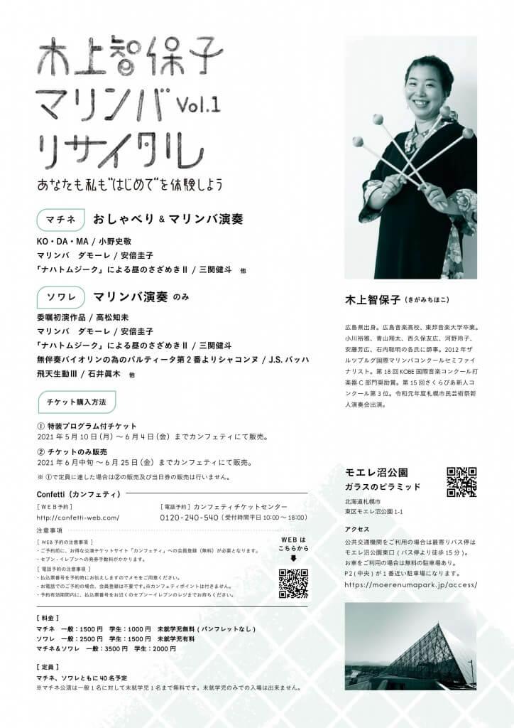 『第1507回札幌市民劇場 木上智保子マリンバリサイタル vol.1』
