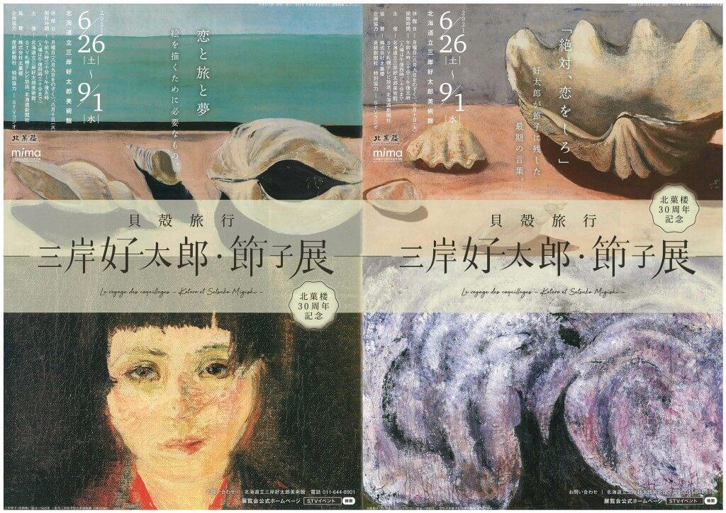 北菓楼30周年記念「貝殻旅行 ー三岸好太郎・節子展ー」