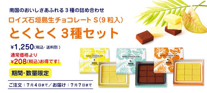 ロイズの『ロイズ石垣島生チョコレート S(9粒入)とくとく3種セット』