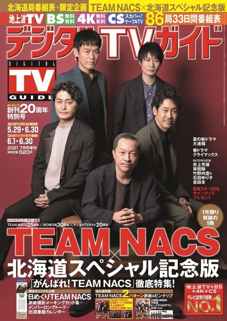 『デジタルTVガイド全国版2021年7月号増刊 TEAM NACS×北海道スペシャル記念版』