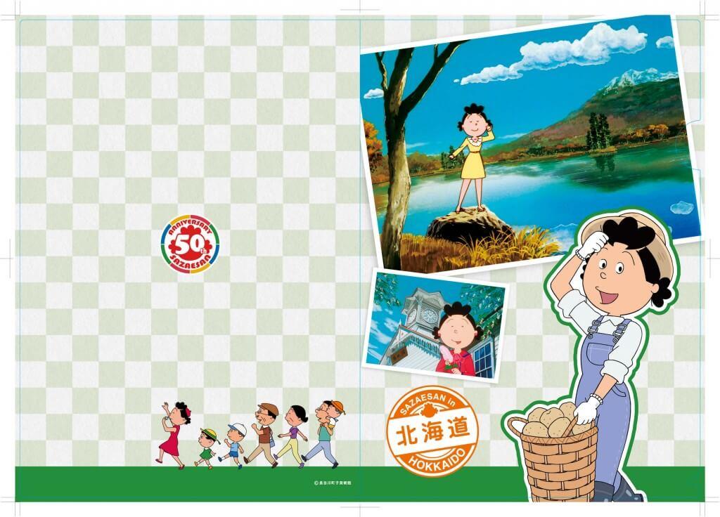 『サザエさん展 THE REAL』-北海道限定クリアファイル 税込440円(数量限定)