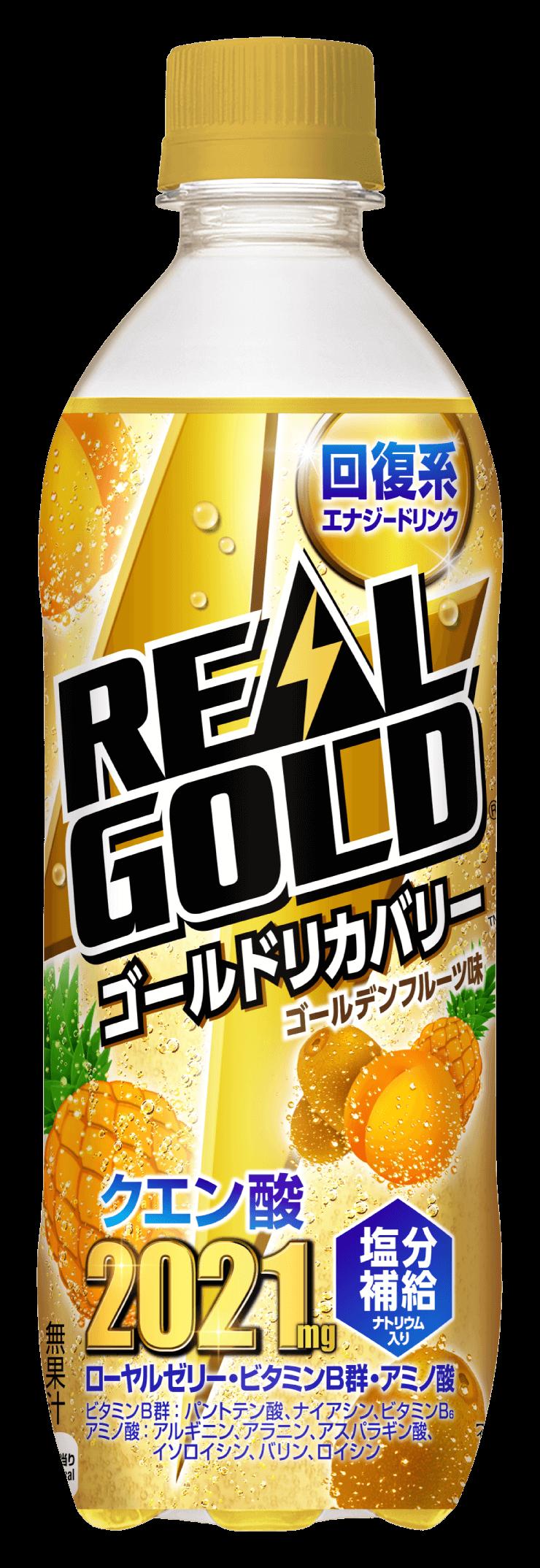 『リアルゴールド ゴールドリカバリー』
