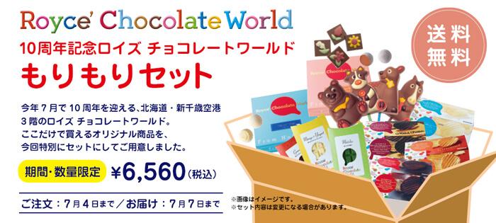 ロイズの『10周年記念ロイズ チョコレートワールドもりもりセット』