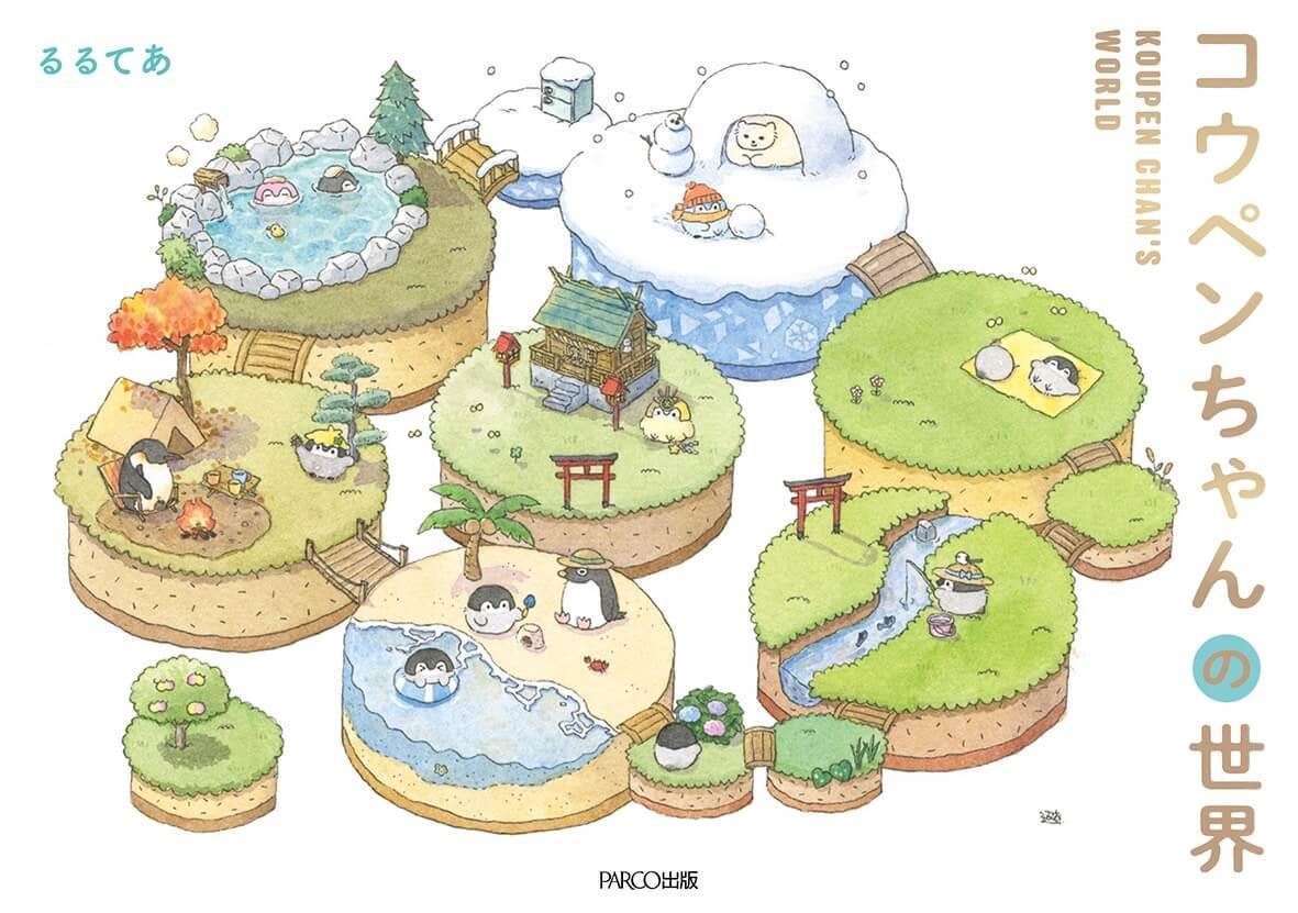 コウペンちゃん にじいろミュージアム-にじいろミュージアム限定カバー版