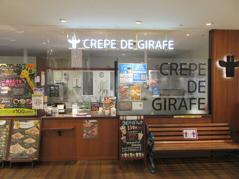 ジラフクレープ カテプリ店