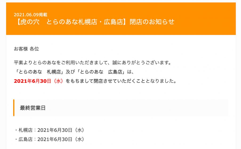 とらのあな 札幌店-閉店のお知らせ