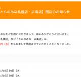南2西1にある『とらのあな 札幌店』が2021年6月30日(水)をもって閉店へ