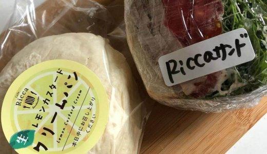 【Ricca SAND+α】豊平区にテイクアウト専門のサンドイッチ屋がオープン!Cafe Riccaの移転店舗