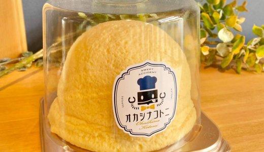 """【オカシナコトニ】西区琴似に道産素材で作るもちふわ新食感の""""北海道カステラ""""のお店がオープン!"""