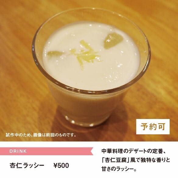 月曜日のカレーちゃんの『杏仁ラッシー』