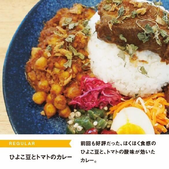 月曜日のカレーちゃんの『ひよこ豆とトマトのカレー』