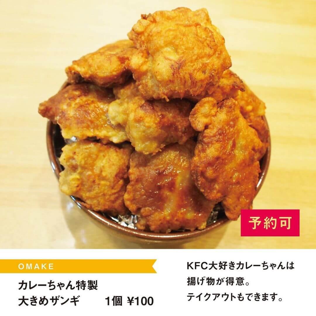 月曜日のカレーちゃんの『カレーちゃん特製大きめザンギ』
