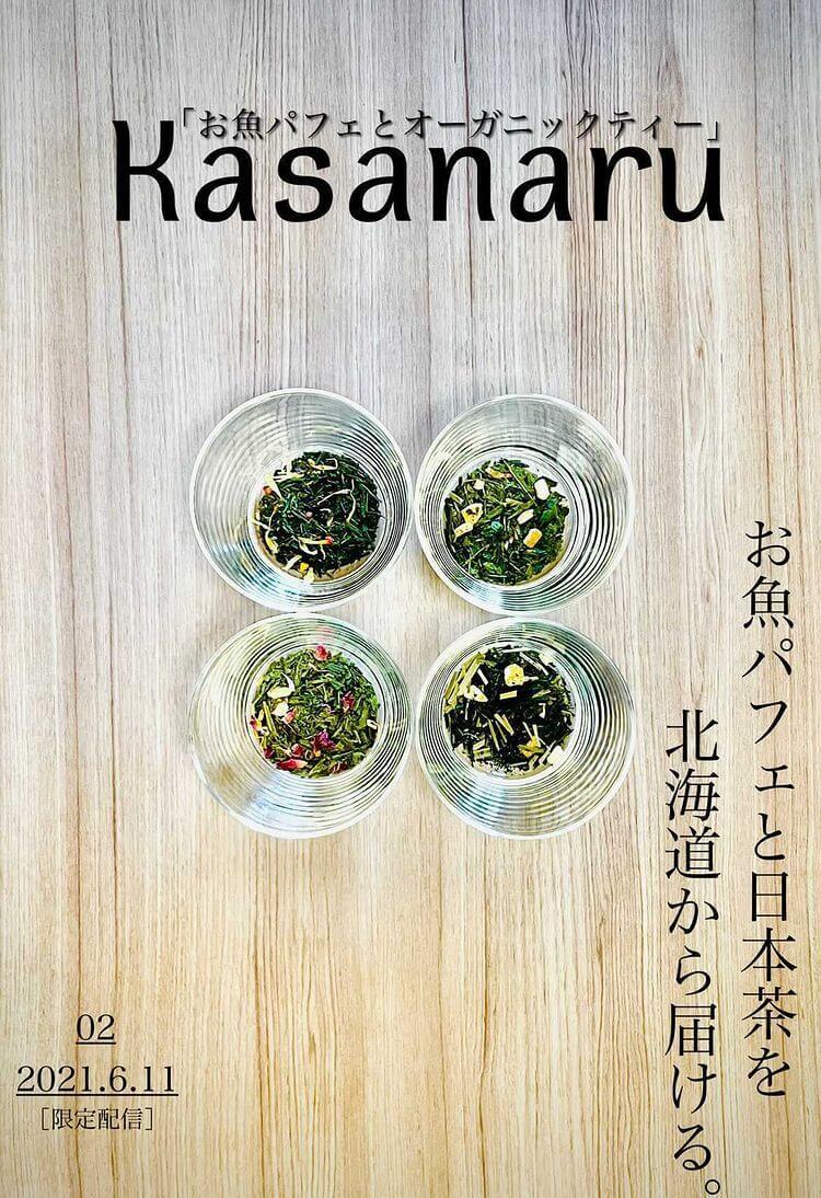 お魚ぱふぇ カサナルの『日本茶』