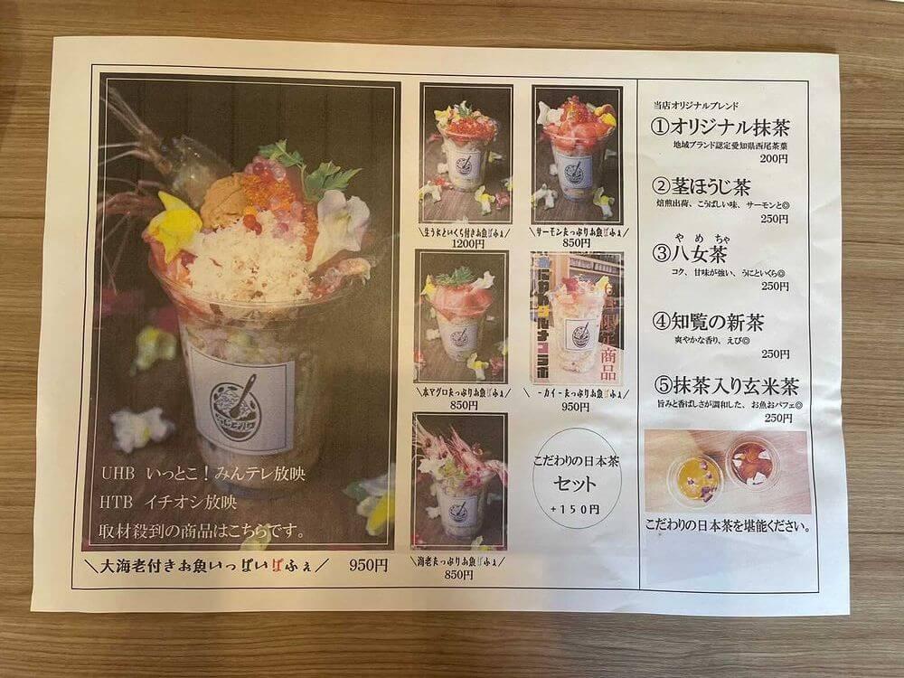 お魚ぱふぇ カサナルの『日本茶』メニュー