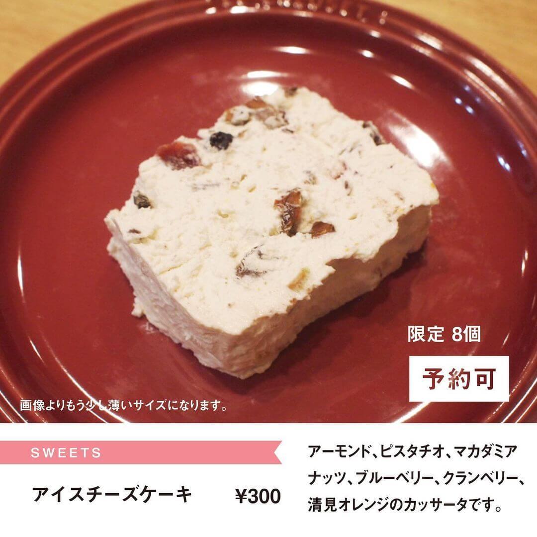 月曜日のカレーちゃんの『アイスチーズケーキ(ナッツとドライフルーツ入り)』