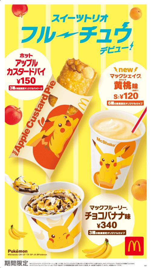 マクドナルド『マックシェイク 黄桃味』・『マックフルーリー チョコバナナ味』・『ホットアップルカスタードパイ』