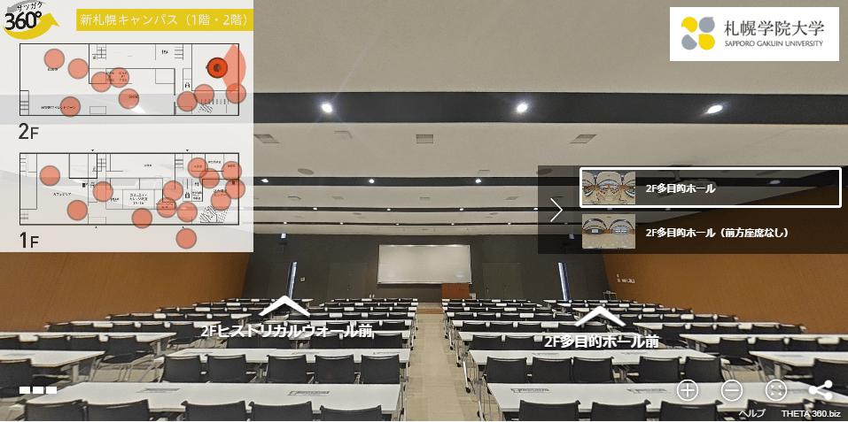 札幌学院大学の『サツガク360°(サツガクサンビャクロクジュウド)』