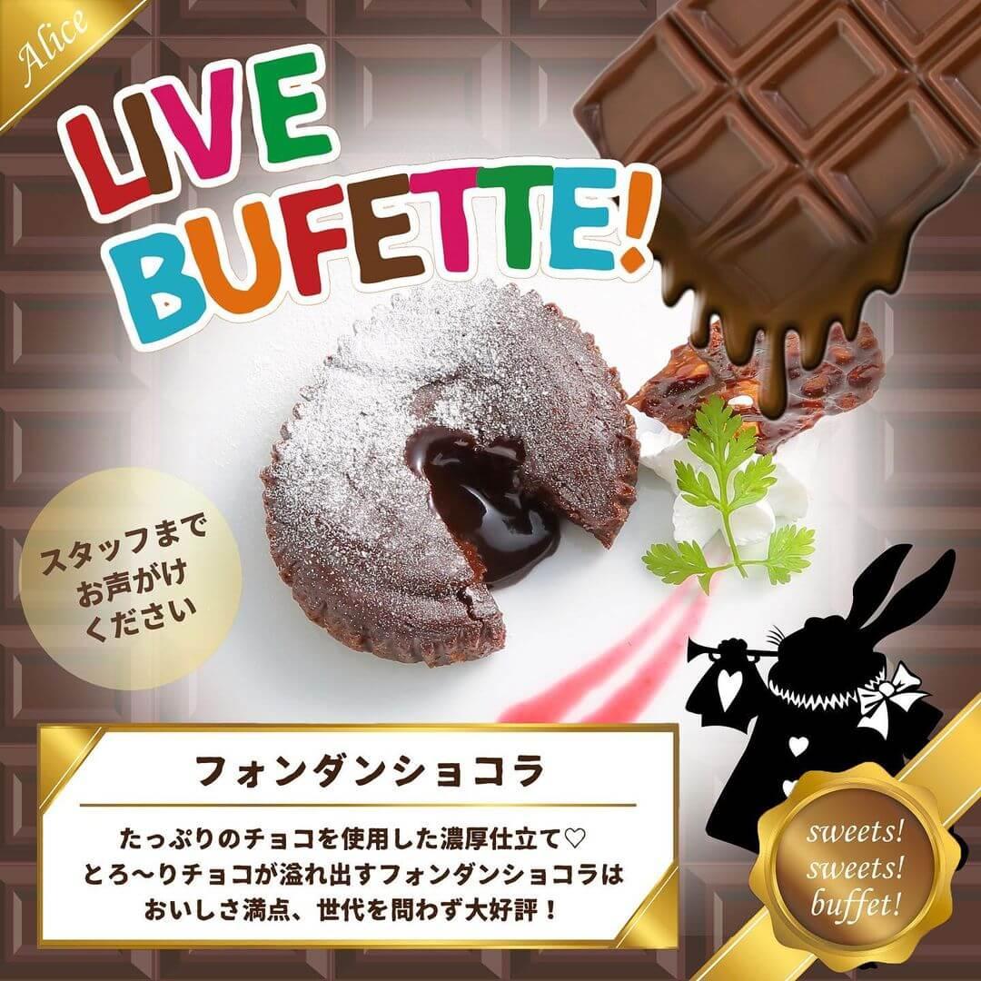 スウィーツビュッフェ アリスの『チョコレートフェア』
