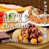 スウィーツビュッフェ アリスにて『チョコレートフェア』が6月21日(月)より開催!