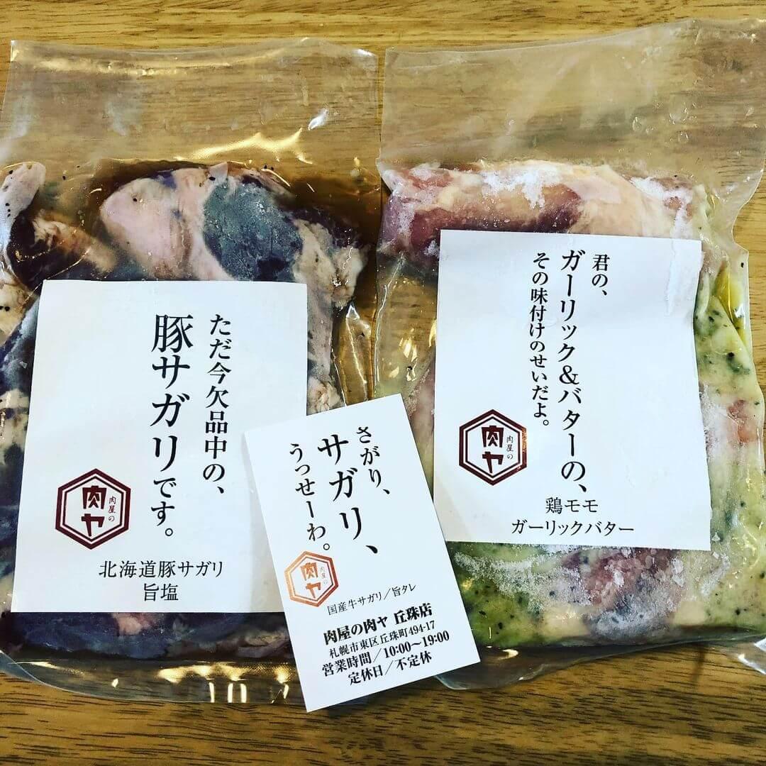 肉屋の肉ヤの商品