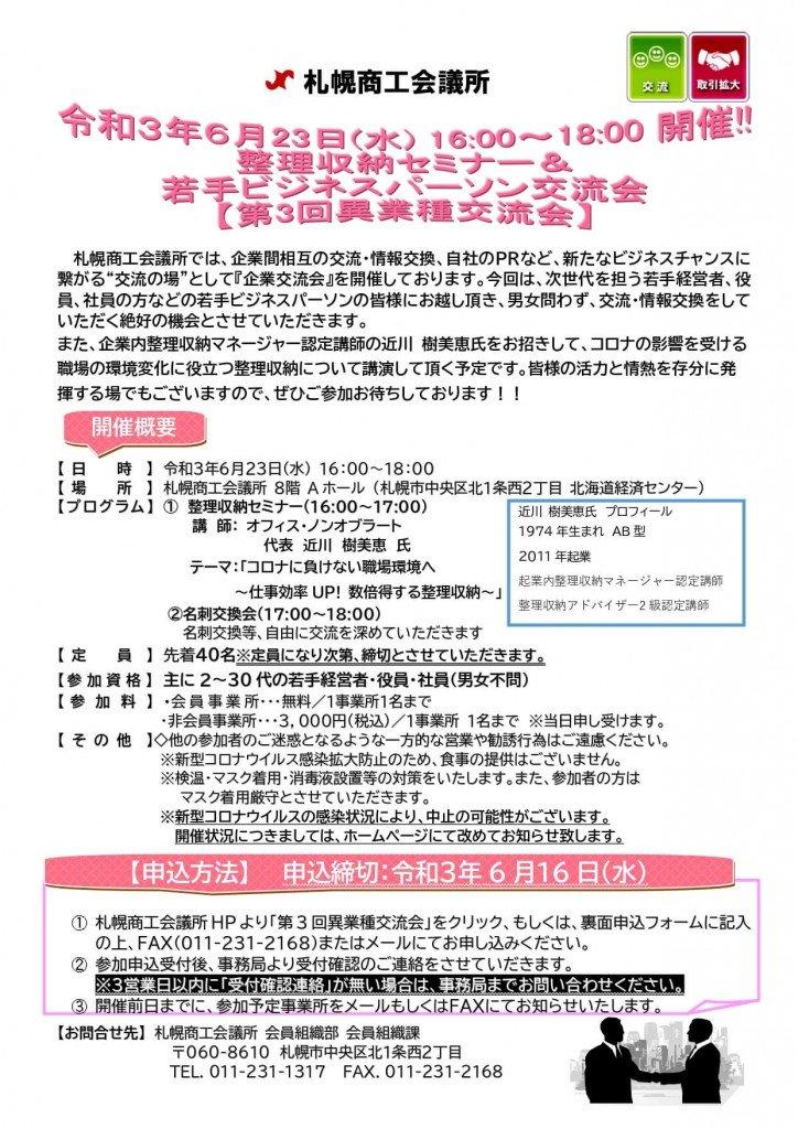札幌商工会議所『2021年度 第3回異業種交流会』