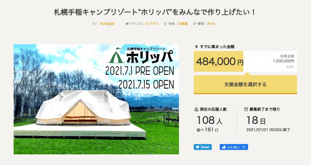 札幌手稲キャンプリゾート「ホリッパ」のクラウドファンディング
