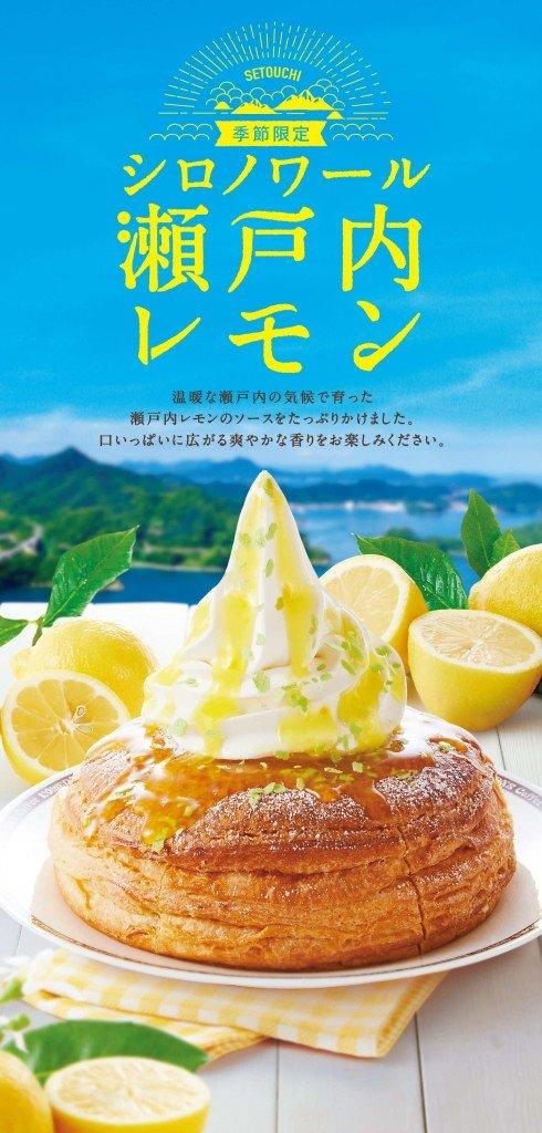 コメダ珈琲店の『シロノワール 瀬戸内レモン』