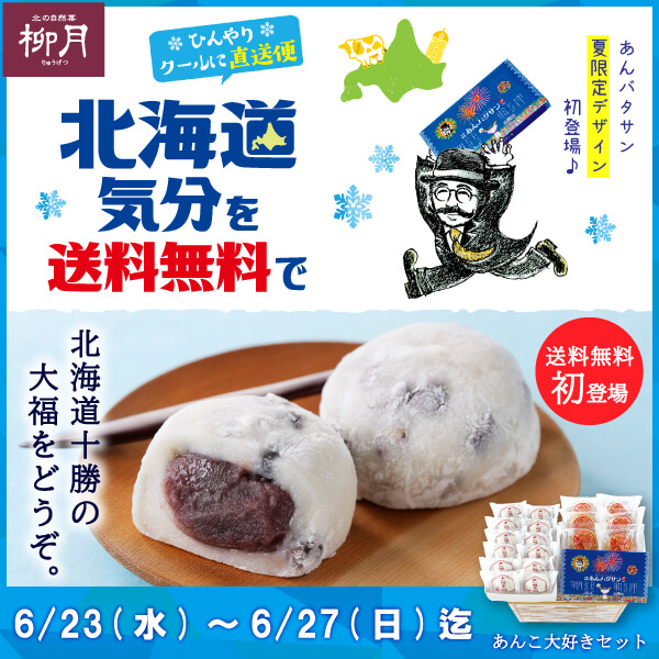柳月の『夏のあんこ大好きセット』送料無料キャンペーン