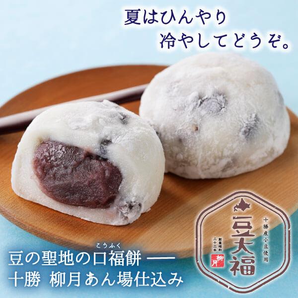 柳月の『十勝産小豆使用「豆大福」』
