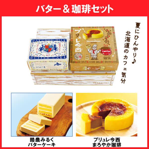 柳月の『バター&珈琲セット』