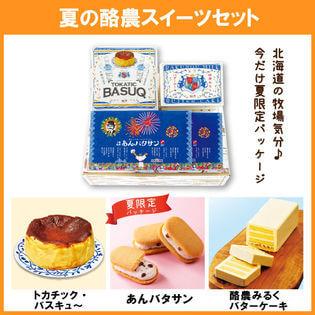柳月の『夏の酪農スイーツセット』