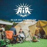 さっぽろ東急百貨店屋上にてBBQ・キャンプ飯のビアガーデン『NU AiR 2021 THE ROOF TOP of SAPPORO TOKYU dep.』が7月1日(木)より開催!