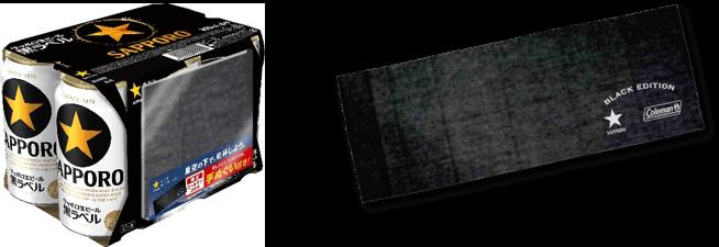 """黒ラベル×Coleman""""BLACK EDITION""""限定景品付き商品"""