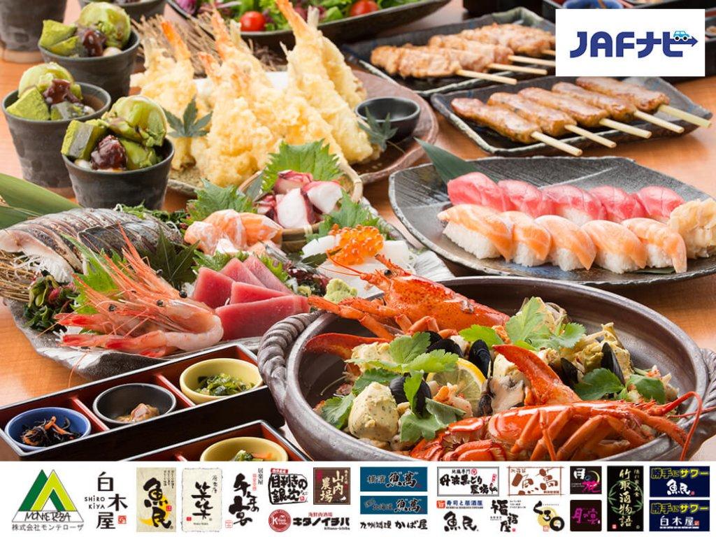 株式会社モンテローザの一般社団法人日本自動車連盟【JAF】の会員向け優待サービス
