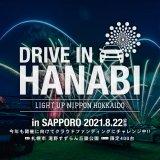 """滝野すずらん丘陵公園で""""車で見る""""ドライブ イン花火『DRIVE IN HANABI〜LIGHT UP NIPPON HOKKAIDO〜』が8月22日(日)に開催予定!クラウドファンディングも実施"""