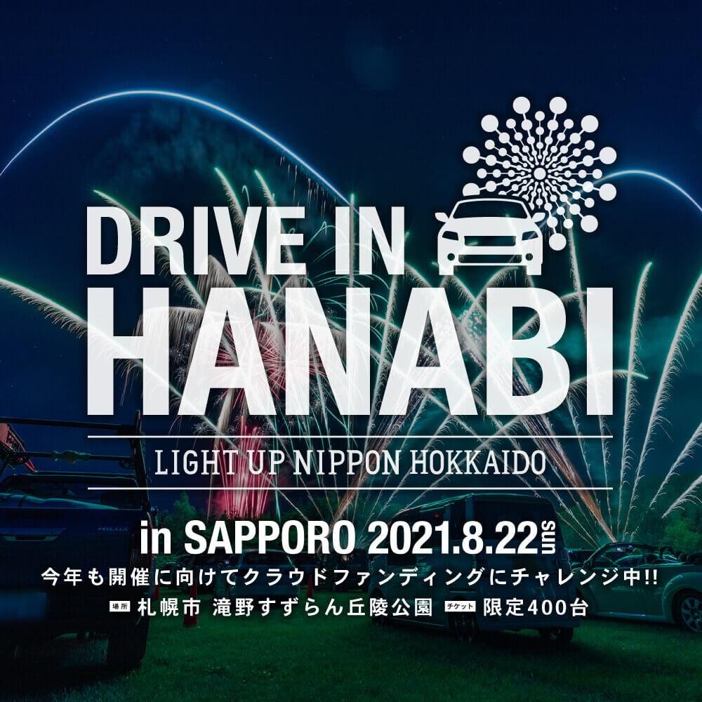 DRIVE IN HANABI〜LIGHT UP NIPPON HOKKAIDO〜