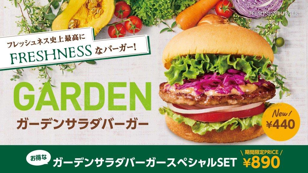 フレッシュネスバーガーの『ガーデンサラダバーガー』