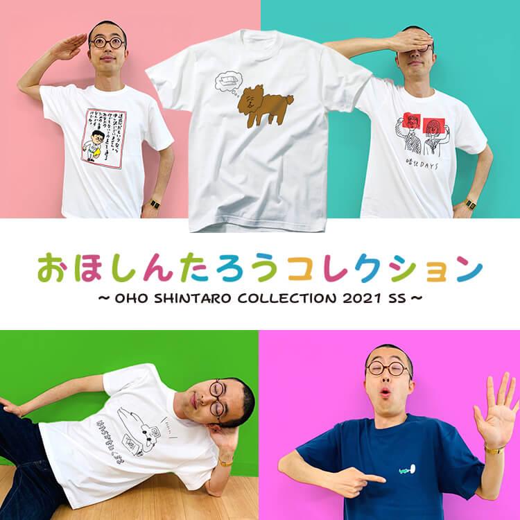 Tシャツシリーズ「おほコレ」