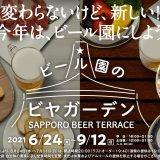 サッポロビール園にて屋外ビヤテラス『SAPPORO BEER TERRACE』が6月24日(木)より開催!開園55周年記念『サッポロビール園 サマーピルス<樽生>』も登場