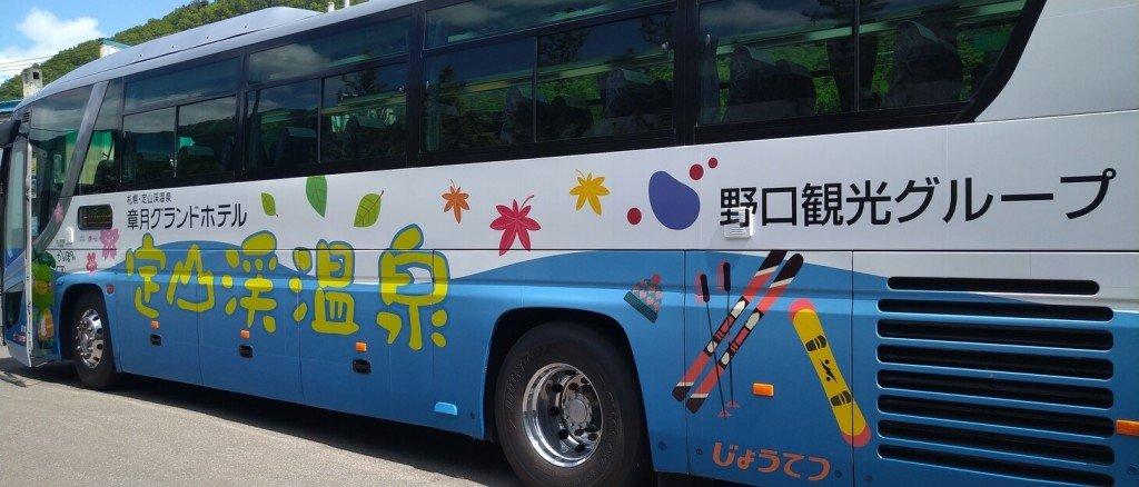 章月グランドホテルの『札幌駅無料送迎バス』