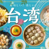 THE BUFFET(ザ・ブッフェ) 大丸札幌にて『台湾フェア第2弾』が6月29日(火)より開催!台湾カステラ・台湾果茶など新『台湾グルメ』も登場