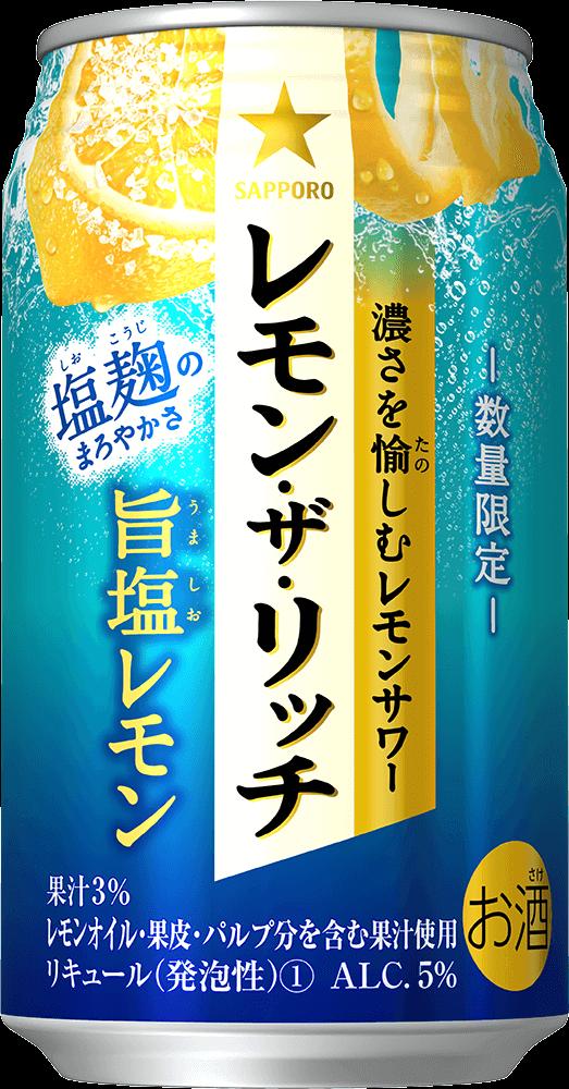 『サッポロ レモン・ザ・リッチ 旨塩レモン』