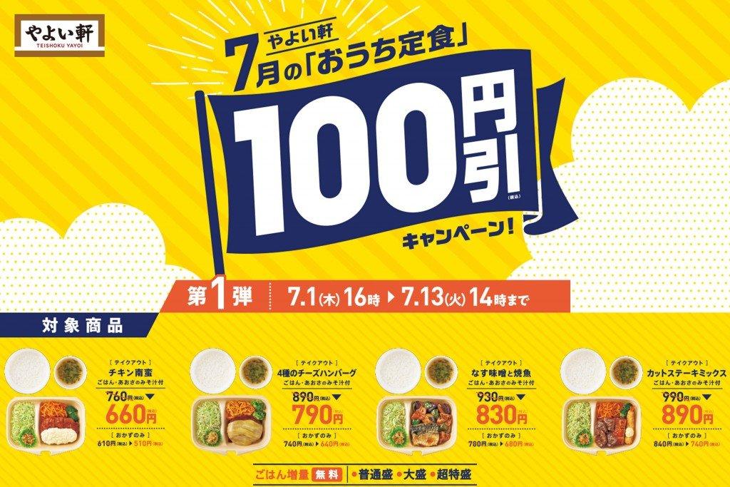 やよい軒『おうち定食』100円引きキャンペーン