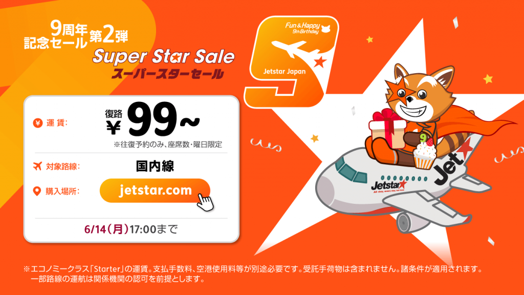 ジェットスター・ジャパン9周年記念セール第2弾 復路便99円スーパースターセール