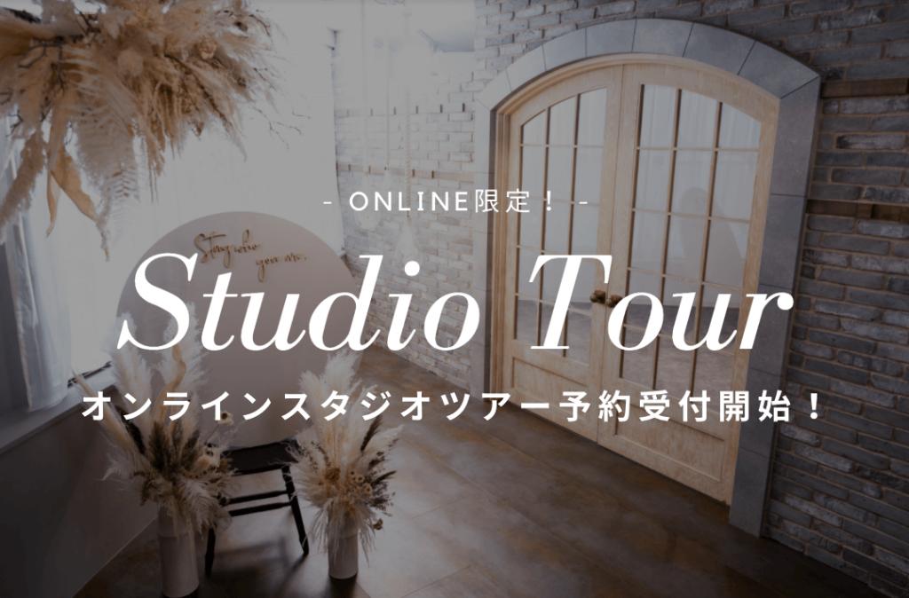 写真工房ぱれっと札幌中央店の『オンラインスタジオツアー』