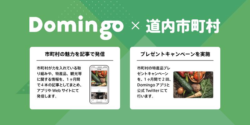 北海道情報アプリ『Domingo(ドミンゴ)』の道内市町村との新しいコラボレーション企画