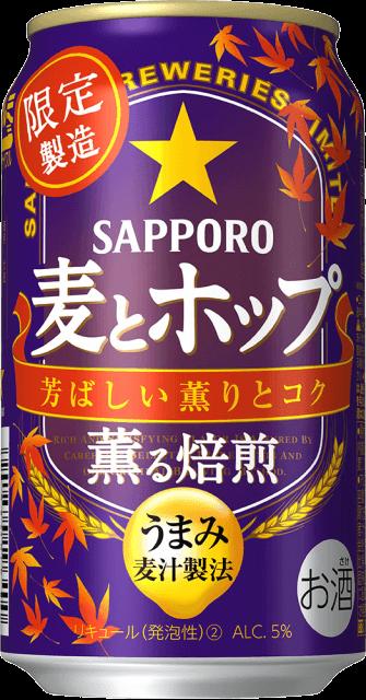 『サッポロ 麦とホップ 薫る焙煎』