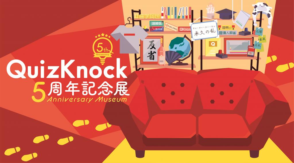 QuizKnock 5周年記念展