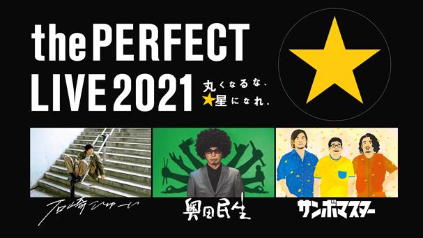 『the PERFECT LIVE 2021 -丸くなるな、星になれ。- by サッポロ生ビール黒ラベル』