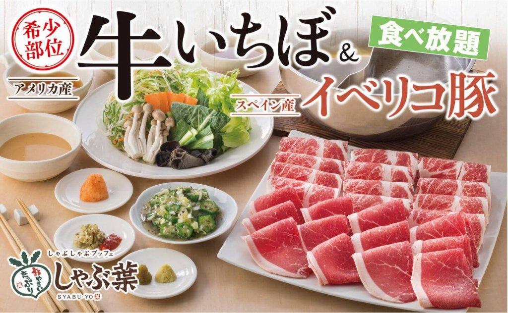 しゃぶ葉の『牛いちぼ&イベリコ豚食べ放題』